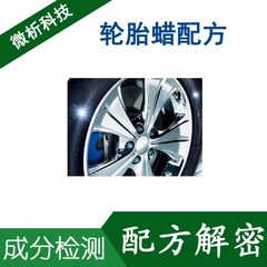 Improved performance optimization of tyre wax cleaning formula anti-aging lubrication protection tyr wp1321321