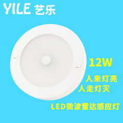 Human induction ceiling lamp LED intelligent microwave radar induction ceiling lamp corridor radar i 12 w.