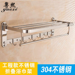 Manufacturer sells SUS304 stainless steel portable folding towel rack toilet towel rack bathroom tow 60 cm activities frame