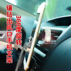 镶钻车载手机支架出风口通用强力磁铁磁性360度旋转汽车手机座 白钻手机支架