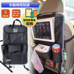 Car seat back pocket car with hanging bag car bag ipad storage bag auto supplies factory direct sale The army