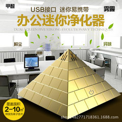 Manufacturer direct selling pyramid USB car air purifier fresh air mute creative gifts golden