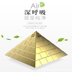 Manufacturers direct pyramid USB car oxygen bar air purifier formaldehyde removal cycle aromatherapy golden