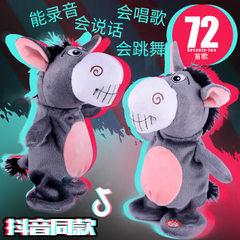 抖音同款会说话的小毛驴 创意卡通电动走路唱歌毛绒公仔玩具批发 约23cm