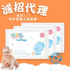 Playful baby elephant suspension full-core diaper baby lightweight, dry and breathable baby urine mo Random code delivery (3 pieces)