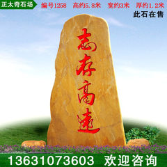 5.8 meters high large stone field natural yellow wax stone guangdong landscape stone inscription cul 5.8 meters