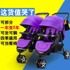 New twin baby strollers can be reclined and split up to sell baby and mother products wholesale from purple