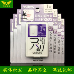 VARIVAS varinovas hook purple box crucian carp hook competition no barb hook 30 pieces/box wholesale No. 1 crucian carp hook in purple box