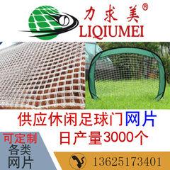 机器编织儿童休闲足球门网片足球门娱乐足球门网可移动足球门 白