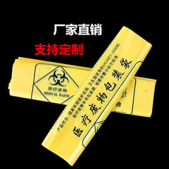 Hospital waste flat mouth garbage bag customized plastic garbage bag spot hospital garbage bag mail yellow