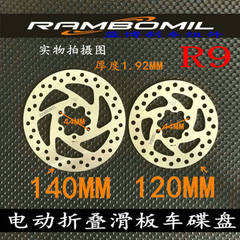 Blue bo R9 hot selling electric scooter folding car disc brake disc brake disc disc disk 120MM 140MM 120 mm