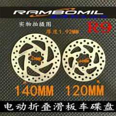蓝博R9热销电动滑板车折叠车碟刹盘刹车盘碟盘120MM 140MM刹车片 120MM