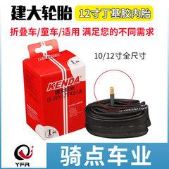Zhengpin jianda 12 inch folding bicycle inner tire 14 inch 1.5 1.75 2.125 children car tire beautifu 12-1/2 & amp; Times; 1.75 & amp; Times; 2-1/4 AV beautiful mouth