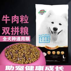 Factory direct selling dog food 20KG40 jins beef grain ration large dogs jinmao summer adult dog foo Beef flavor