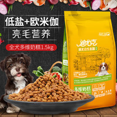 Diyuk dog food ecological source 1.5kg multidimensional milk cake puppy pregnant dog lactation mothe Deyuk 1.5kg multidimensional cream