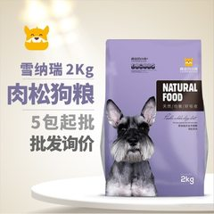 Crazy dog food schnauzer whole dog meat muffler diet 2kg for puppies small dog food Version 2 kg