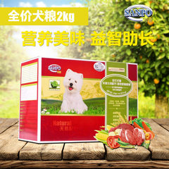 [2 boxes for sale] treasure dog food with full price: 2kg* 20% puppy food, general dog food, teddy p Beef flavor