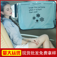 [durable] auto curtain, summer sun protection side window, heat insulation curtain, car visor plate, Grey + yellow