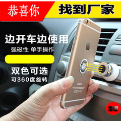 Strong magnetic mobile phone bracket on-board navigation strong magnetic mini rotating bracket magne Black - old style