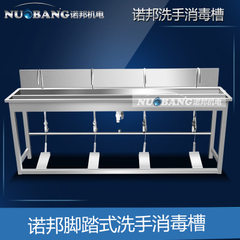 Foot - to - foot disinfectant sink sink sink sink manufacturer direct sale 304 stainless steel mater 1000 * 450 * 750