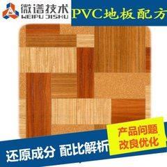 PVC地板 皮革改进 加厚耐磨 防滑阻燃 防水 PVC地板 成分分析 木纹色