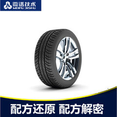 轮胎蜡 配方检测 光亮 防龟裂 去污防尘 轮胎蜡 模仿生产 129