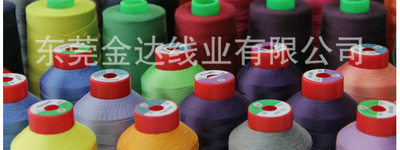 Meida Hong Kong wire co., LTD. Supplies German topline jinli brand nylon thread polyester leather go Design and color A variety of