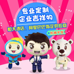 Come to the enterprise mascots to customize the plush toy doll doll doll doll doll doll doll doll cl Custom doll To figure proofing