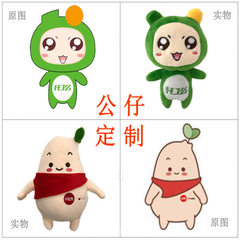 Plush toy customizing enterprise mascots custom doll to produce doll doll doll making Customized not to retail according to customer needs The sample size shall prevail