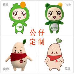 毛绒玩具定制 企业吉祥物定制 公仔来图打样生产 娃娃玩偶定做 根据客户需要定制不零售 以样品尺寸为准
