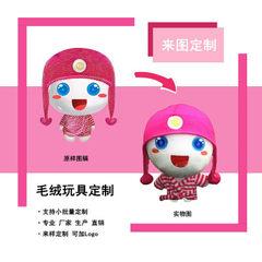 Plush toys customized cartoon mascot production processing to map customized doll doll doll doll pro Custom doll To figure proofing