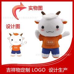 毛绒公仔厂家定做白色小羊玩偶汽车背包吊饰小羊挂件生产加工 橙 15cm