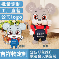Plush toys customized wholesale company mascot enterprises ordering gifts doll manufacturers logo cu Specific color according to the color of proofing Please contact customer service for small batch quotation