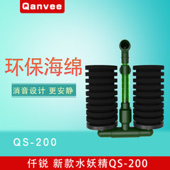 Fish tank filter qianrui Qanvee water demon QS-200 bacteria cultured sponge fish tank water demon Water goblins QS - 200
