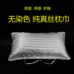 100 silk mulberry silk pillow towel genuine silk beauty pillow towel weighty 19 mu meter raise appea White stripe (fine)