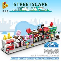 潘洛斯城市街景缩影模型拼插积木儿童益智小颗粒拼装积木玩具套装 657001
