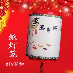 手工玩具DIY灯笼幼儿园方形LED发光中国风装饰美术画画纸灯笼批发 圆形DIY纸灯笼聚宝盆