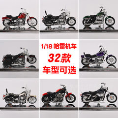 Harley motorcycle model breakthrough glider heavy motorcycle metal toy car adult collectible setting 1952 k - Model - 11075