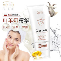 Areva Vellie polish imported goat`s milk cleanser for deep cleansing, moisturizing and moisturizing  120