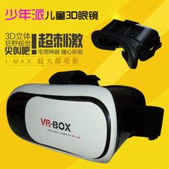 Youth school children`s smart 3D glasses S1 VR box 3D virtual reality glasses 3D mobile phone glasse White + black