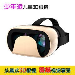 Youth school children`s intelligent 3D glasses S2 virtual reality 3D glasses headset glasses mobile  multicolor