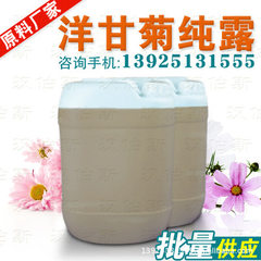Manufacturer chamomile pure dew wholesale guangzhou pure dew raw materials chamomile pure dew flower 1000