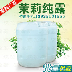 Plant manufacturers supply jasmine flower pure dew wholesale jasmine pure dew pure water pure dew ra 1000
