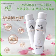 化妆品厂家自供水动力活泉水控油舒缓修护活肤滋养保湿补水喷雾 150