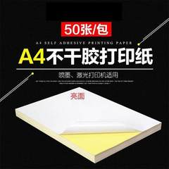 A4 size adhesive printing paper blank sticker printing sticker laser inkjet printing sticker printin 298 * 210 mm