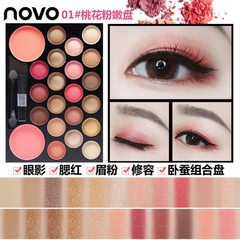 NOVO colorful nude makeup combination eyeshadow disc girls are grapefruit wine red peach makeup two  Pink peach blossom tender dish