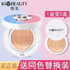 Bean milk air cushion CC bb cream moisturizing and concealing defect isolating nude makeup cosmetics 1 # ivory white