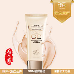 Water - moisturizing isolating cc cream OEM processing modification, isolation, light - penetrating, 40 ml