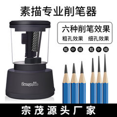Zongmao sketch electric pencil sharpener pencil sharpener charcoal pen sharpener factory direct sell blue