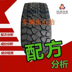 Vehicle solid wheel formula decryption damping static sound wear-resistant solid vehicle solid wheel Normal specifications